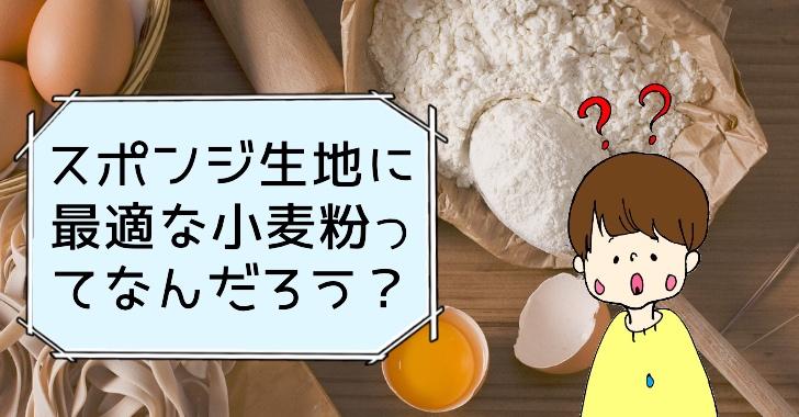 小麦粉 と 薄力粉 の 違い