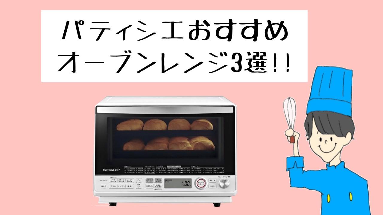 レンジ ランキング オーブン