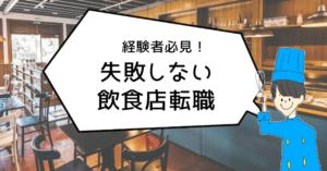 飲食店転職
